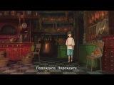 Унесённые призраками / Sen to Chihiro no Kamikakushi / 千と千尋の神隠し - 3 часть